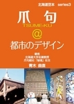 tsumeku-mamehon3-thumbnail2.JPG
