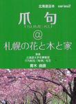 tsumeku-mamehonn2A-thumbnail2.jpg