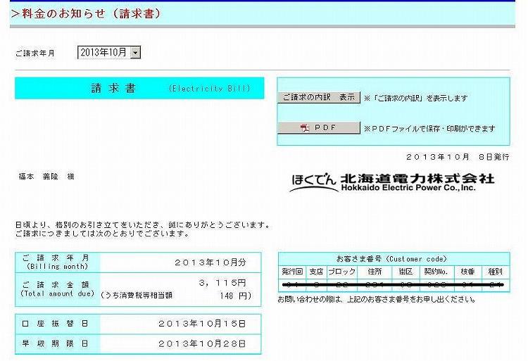 hokuiden_9_1.jpg