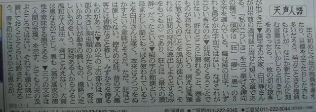 asahi201403.jpg