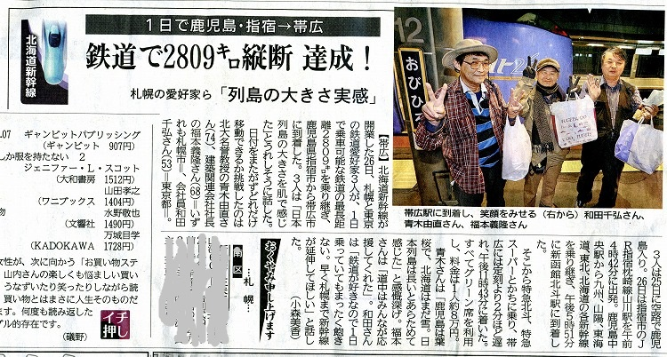 doshin_20160328.jpg